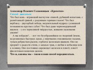 Александр Исаевич Солженицын «Крохотки» Способ двигаться Что был конь - играю