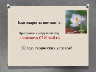 Благодарю за внимание. Приглашаю к сотрудничеству. atamanova.07@mail.ru Желаю