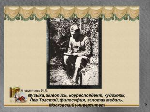 6 Музыка, живопись, корреспондент, художник, Лев Толстой, философия, золотая