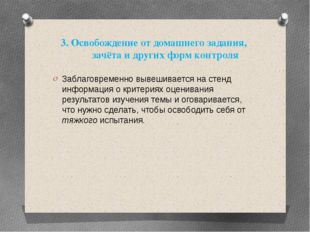 3. Освобождение от домашнего задания, зачёта и других форм контроля Заблаговр