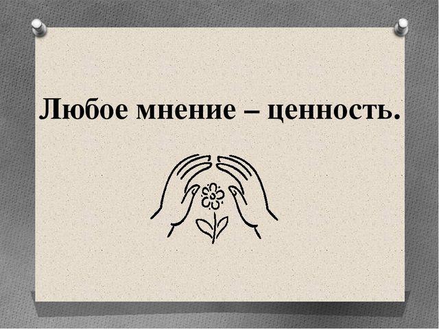 """МОУ """"Чойская СОШ""""Атаманова И.В. Любое мнение – ценность."""