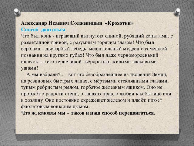 Александр Исаевич Солженицын «Крохотки» Способ двигаться Что был конь - играю...