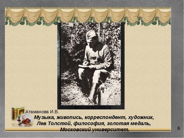 6 Музыка, живопись, корреспондент, художник, Лев Толстой, философия, золотая...