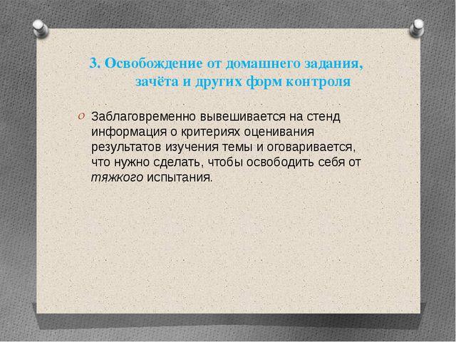 3. Освобождение от домашнего задания, зачёта и других форм контроля Заблаговр...