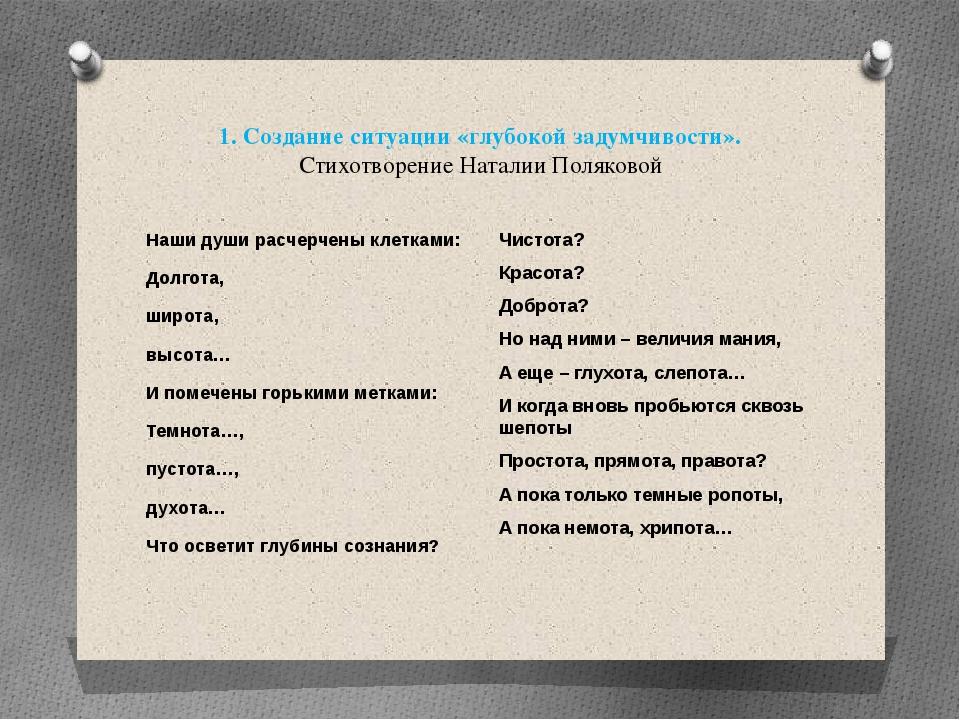 1. Создание ситуации «глубокой задумчивости». Стихотворение Наталии Поляковой...