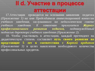 17.Аттестация проводится на основании заявления педагога (Приложение 1) на им