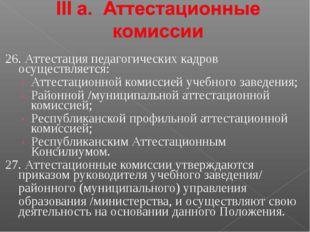 26. Аттестация педагогических кадров осуществляется: Аттестационной комиссией