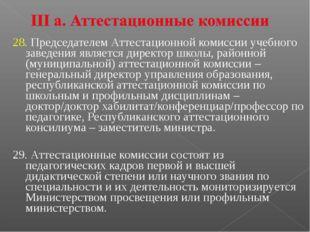 28. Председателем Аттестационной комиссии учебного заведения является директо