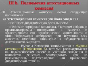 30. Аттестационные комиссии имеют следующие полномочия: a) Аттестационная ком
