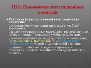 b) Районная (муниципальная) аттестационная комиссия: осуществляет мониторинг