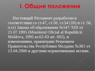 Настоящий Регламент разработан в соответствии со ст.47, ст.50, ст.54 (10)