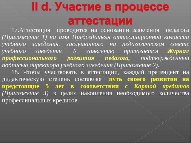 17.Аттестация проводится на основании заявления педагога (Приложение 1) на им...