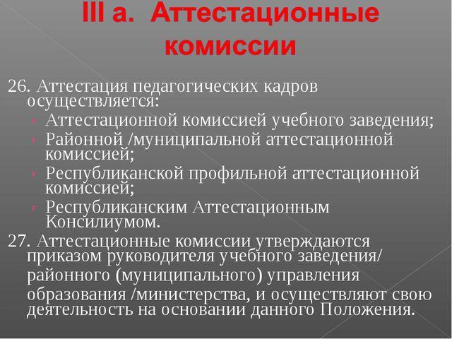 26. Аттестация педагогических кадров осуществляется: Аттестационной комиссией...