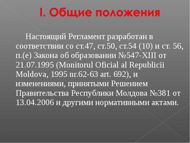 Настоящий Регламент разработан в соответствии со ст.47, ст.50, ст.54 (10)...