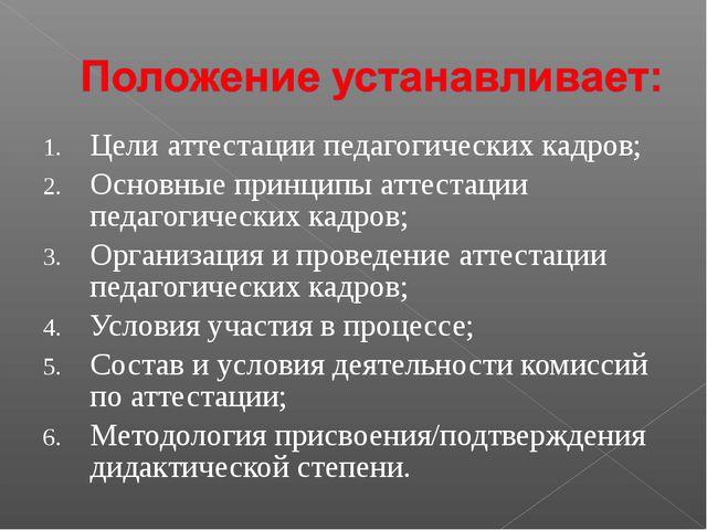 Цели аттестации педагогических кадров; Основные принципы аттестации педагогич...