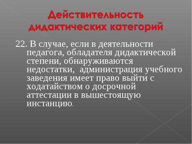 22. В случае, если в деятельности педагога, обладателя дидактической степени,...