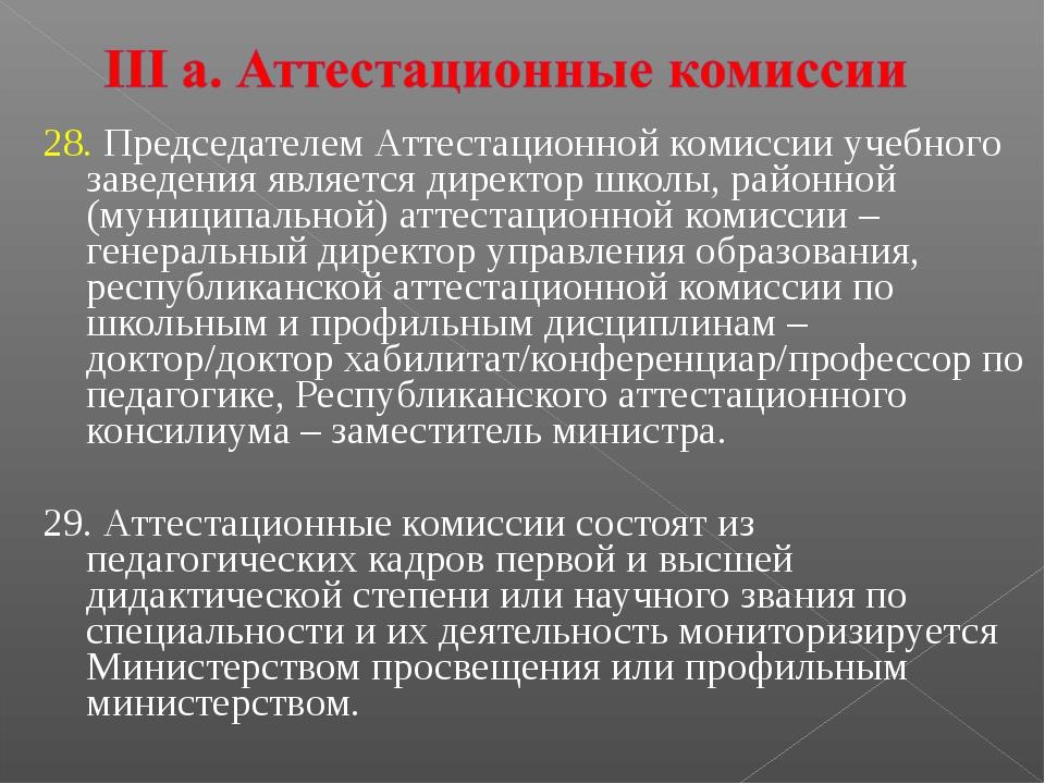 28. Председателем Аттестационной комиссии учебного заведения является директо...