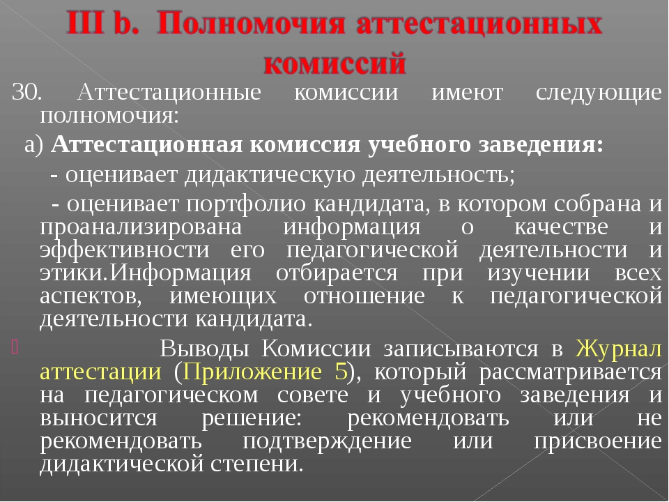 30. Аттестационные комиссии имеют следующие полномочия: a) Аттестационная ком...