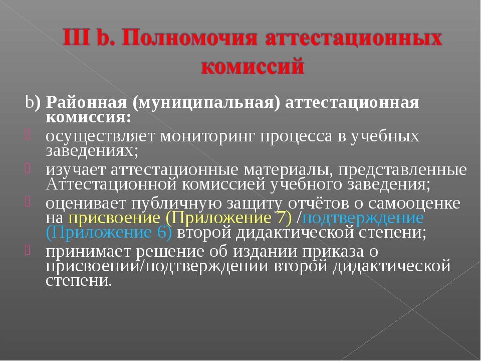 b) Районная (муниципальная) аттестационная комиссия: осуществляет мониторинг...