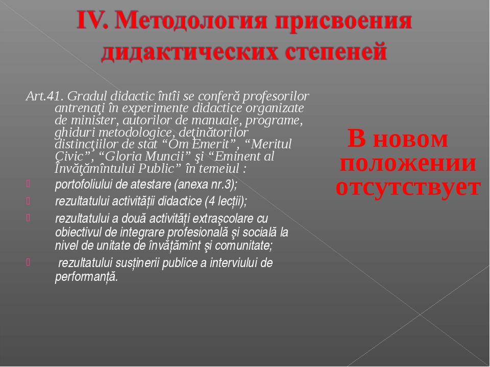 Art.41. Gradul didactic întîi se conferă profesorilor antrenaţi în experiment...