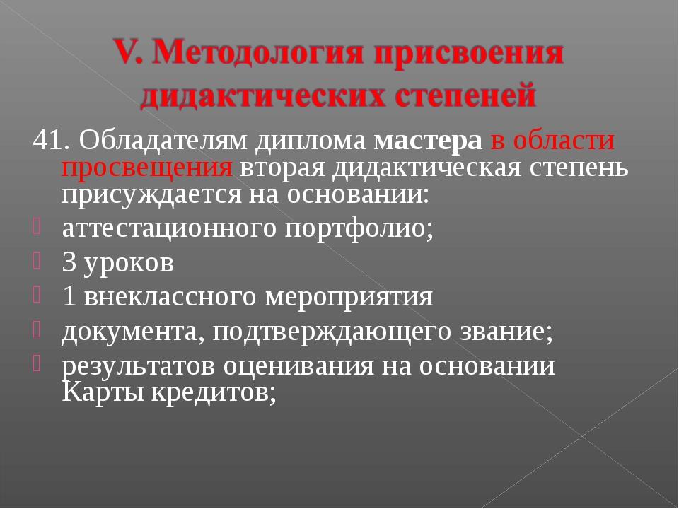 41. Обладателям диплома мастера в области просвещения вторая дидактическая ст...