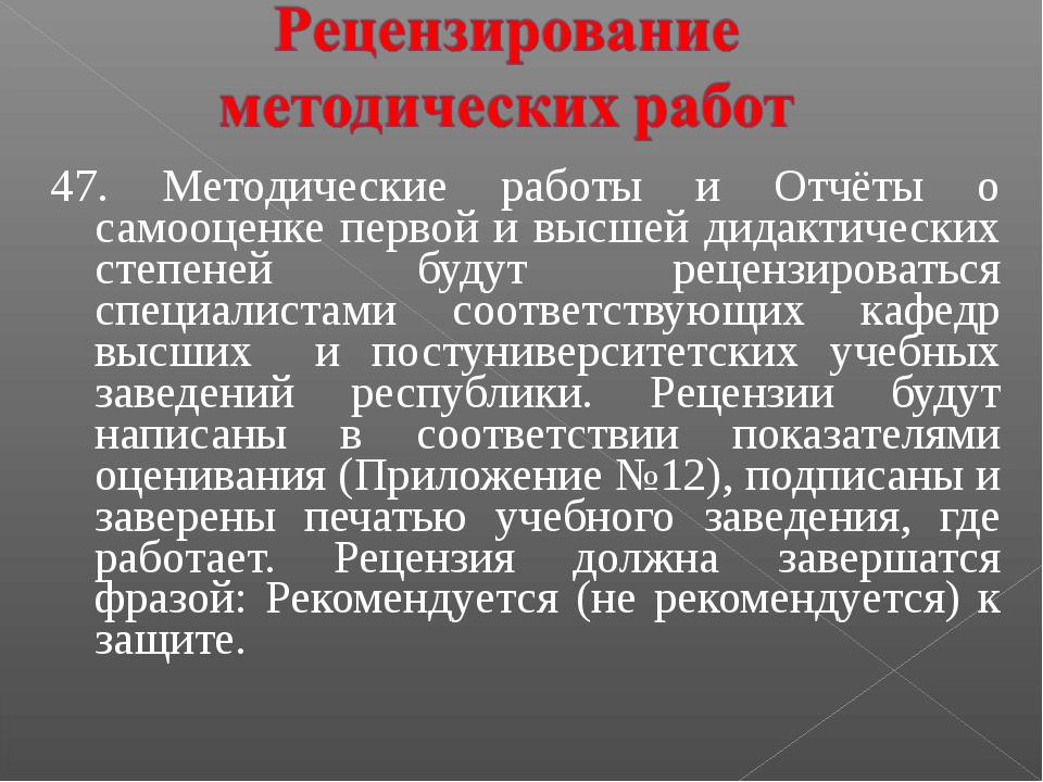 47. Методические работы и Отчёты о самооценке первой и высшей дидактических с...