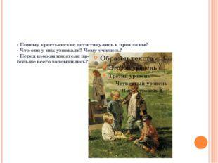 - Почему крестьянские дети тянулись к прохожим? - Что они у них узнавали? Чем