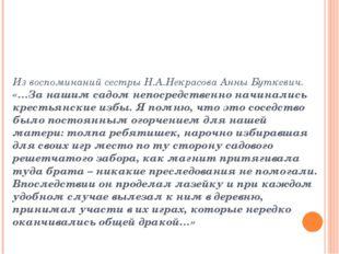 Из воспоминаний сестры Н.А.Некрасова Анны Буткевич. «…За нашим садом непосред