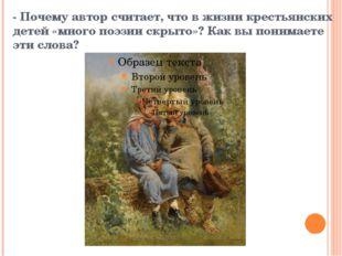 - Почему автор считает, что в жизни крестьянских детей «много поэзии скрыто»?