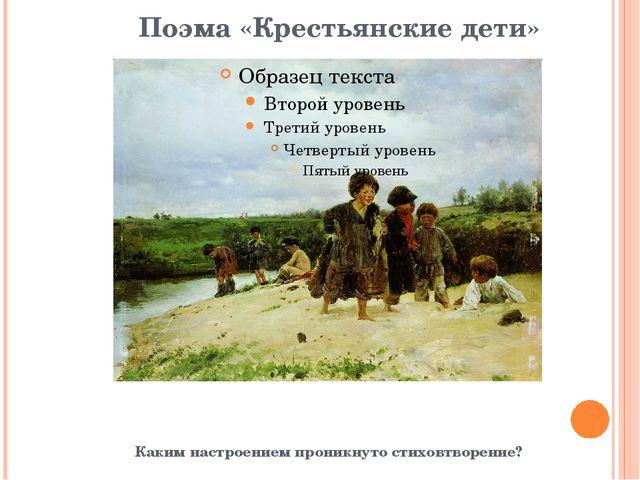 Каким настроением проникнуто стиховтворение? Поэма «Крестьянские дети»