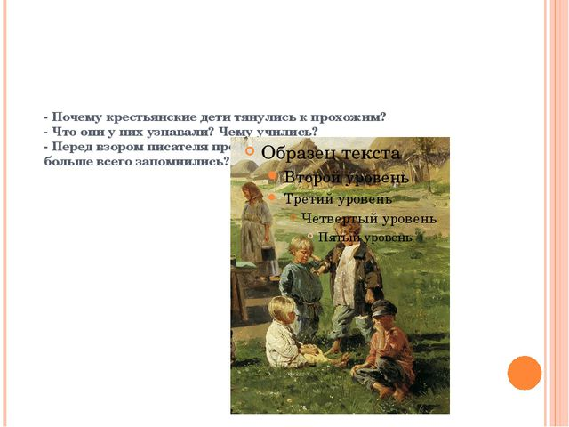 - Почему крестьянские дети тянулись к прохожим? - Что они у них узнавали? Чем...