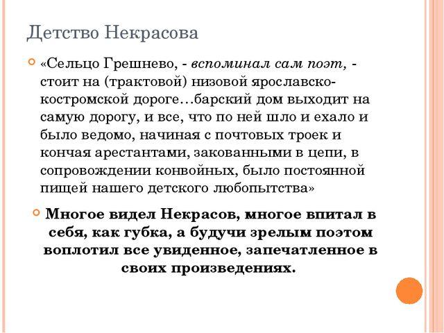 Детство Некрасова «Сельцо Грешнево, - вспоминал сам поэт, - стоит на (трактов...