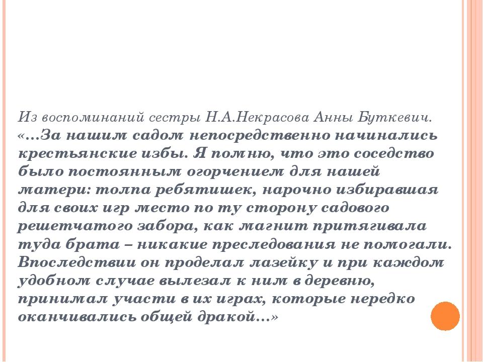 Из воспоминаний сестры Н.А.Некрасова Анны Буткевич. «…За нашим садом непосред...