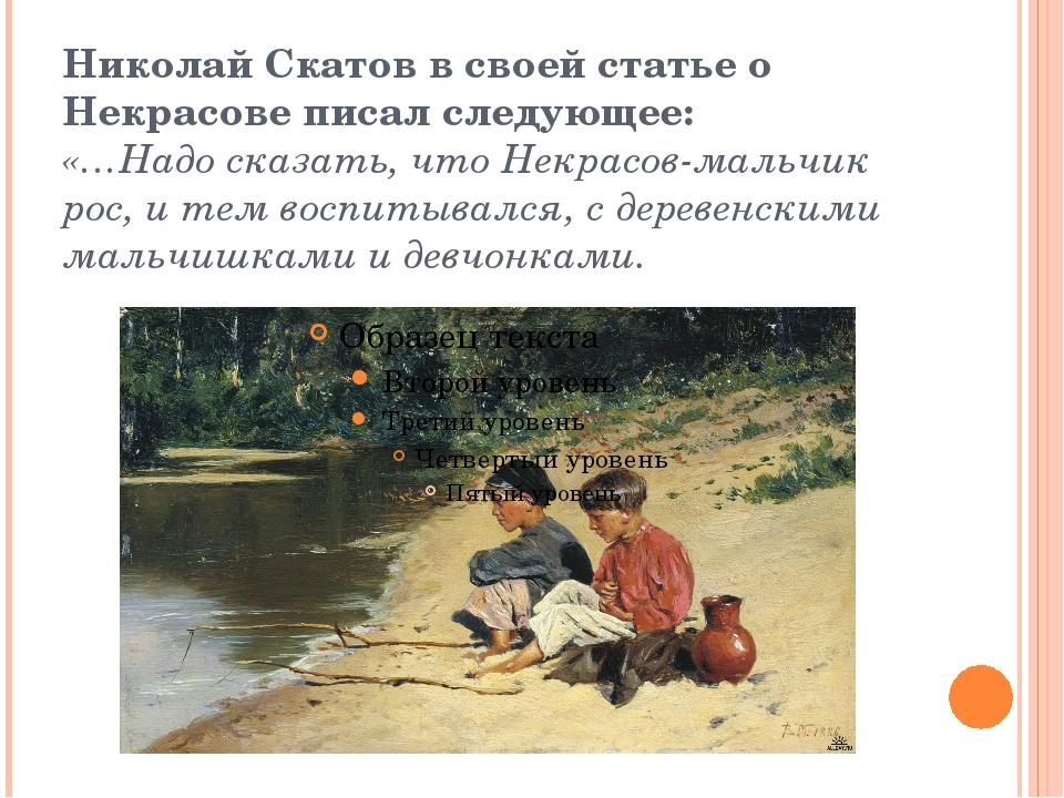 Николай Скатов в своей статье о Некрасове писал следующее: «…Надо сказать, чт...