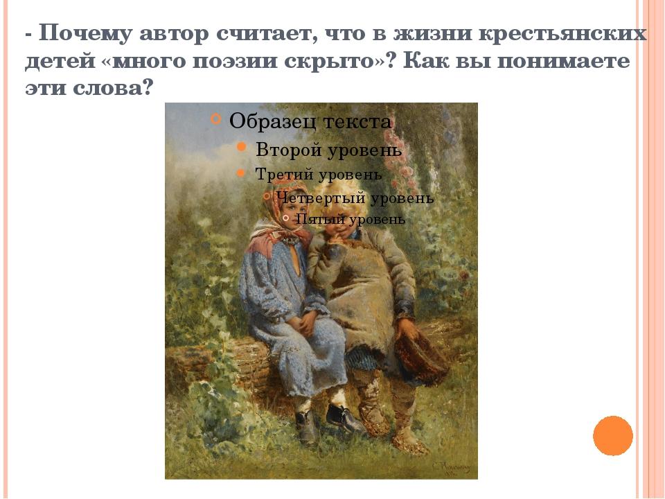 - Почему автор считает, что в жизни крестьянских детей «много поэзии скрыто»?...