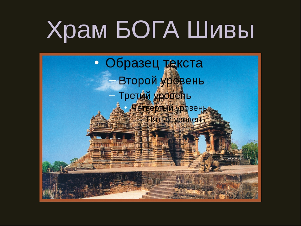 Храм БОГА Шивы