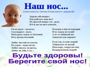 (стихи написала Авазова Ксюша вместе с дедушкой) Задали себе вопрос: Как рабо