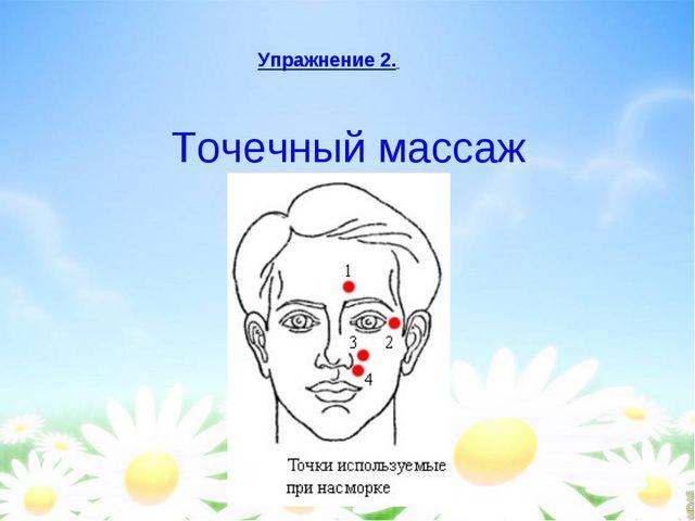 Точечный массаж Упражнение 2.