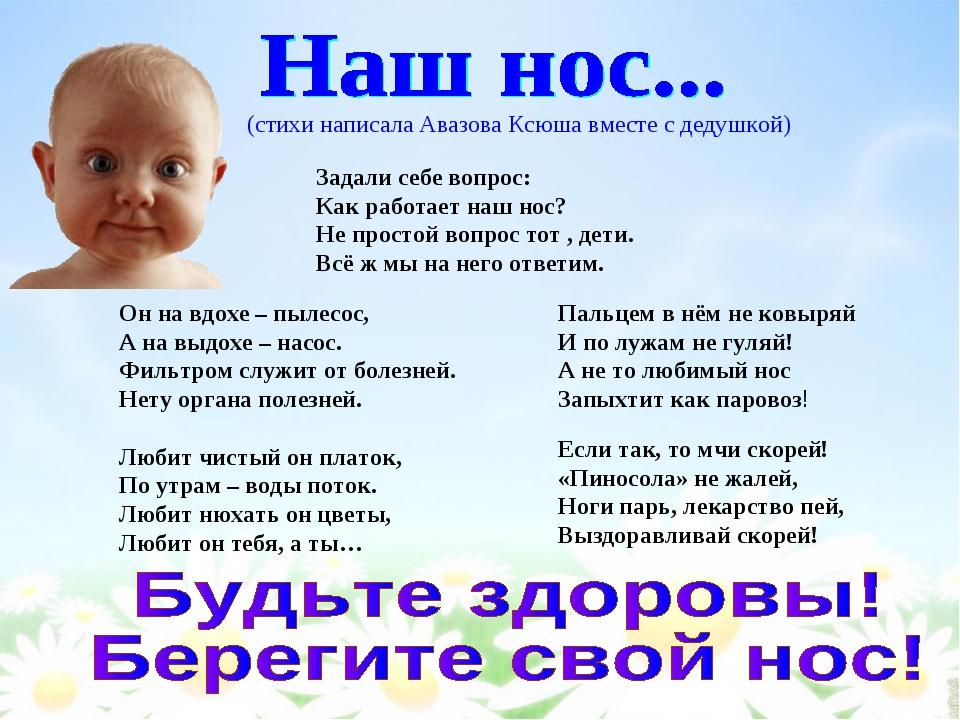(стихи написала Авазова Ксюша вместе с дедушкой) Задали себе вопрос: Как рабо...