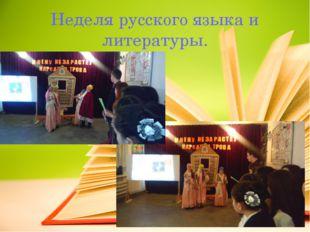 Неделя русского языка и литературы.