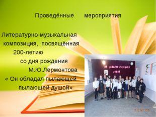 Проведённые мероприятия Литературно-музыкальная композиция, посвящённая 200-л