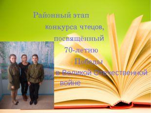 Районный этап конкурса чтецов, посвящённый 70-летию Победы в Великой Отечест