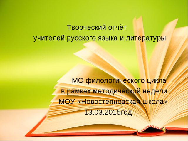 Творческий отчёт учителей русского языка и литературы МО филологического цик...