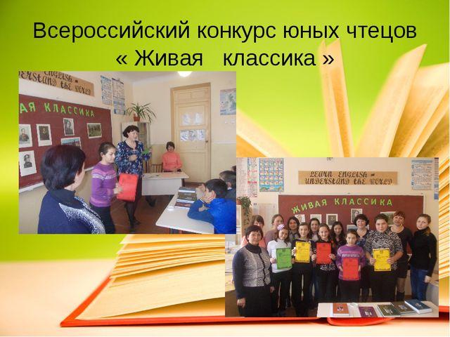 Всероссийский конкурс юных чтецов « Живая классика »