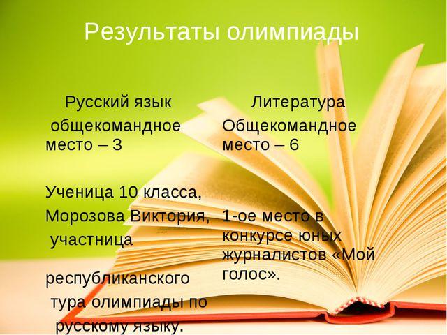 Результаты олимпиады Русский язык общекомандное место – 3 Ученица 10 класса,...