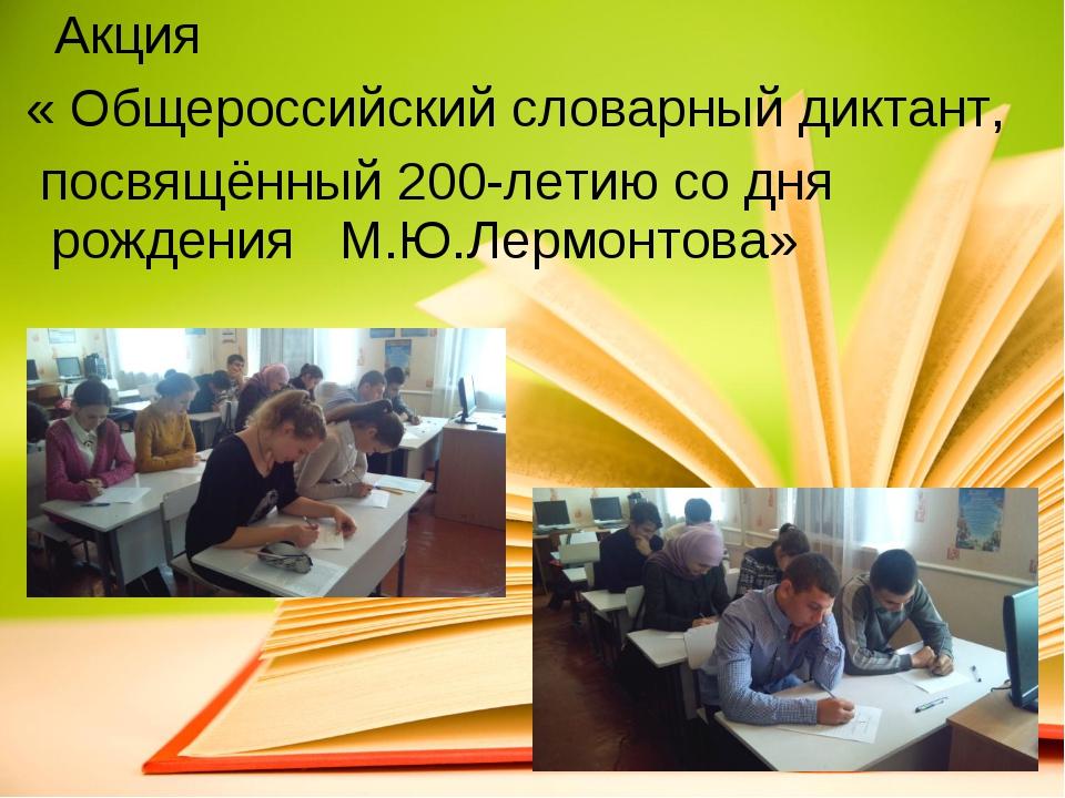 Акция « Общероссийский словарный диктант, посвящённый 200-летию со дня рожде...