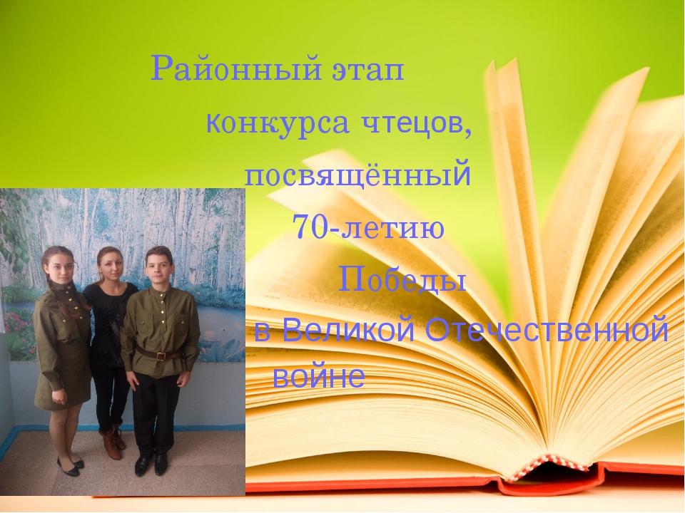 Районный этап конкурса чтецов, посвящённый 70-летию Победы в Великой Отечест...