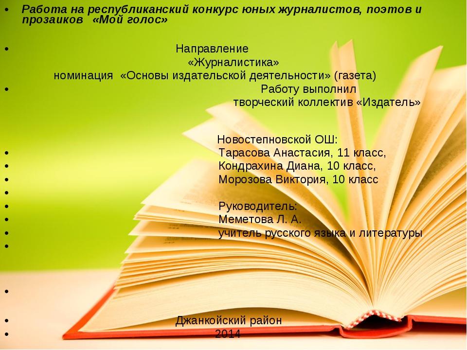 Работа на республиканский конкурс юных журналистов, поэтов и прозаиков «Мой г...