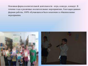 Основная форма воспитательной деятельности - игра, конкурс, концерт. В течени