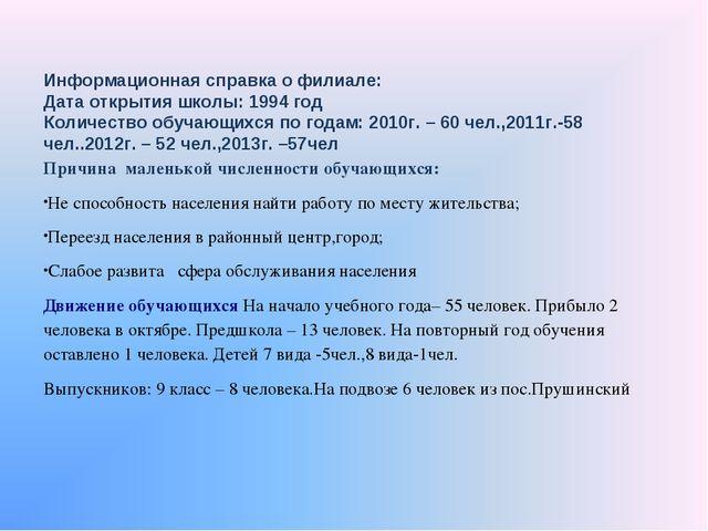Информационная справка о филиале: Дата открытия школы: 1994 год Количество об...